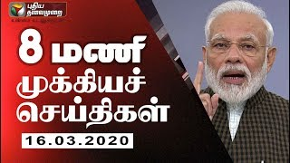 Puthiya Thalaimurai 8 AM News 16-03-2020