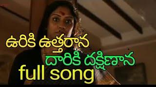 Aravindha Sametha climax scene song   Aravindha Sametha 5th song song Uuriki Utharana Audio