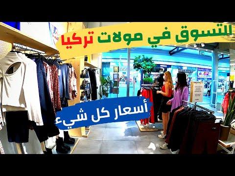 الأسعار في تركيا - جولة داخل افضل مول بمدينة ازمير | هل اسعار الملابس رخيصة ؟