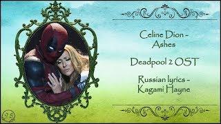 Скачать Céline Dion Ashes From The Deadpool 2 Motion Picture Soundtrack перевод Rus Sub