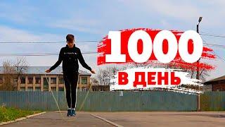 постер к видео 1000 Прыжков в День На Скакалке в Течение 7 Дней / Трансформация Тела
