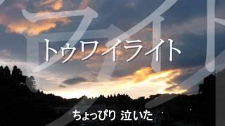 『トワイライト トゥナイト』 作詞・作曲:まひる(2011/8/25) 夕焼け 小...
