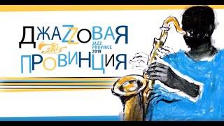"""Sergio Bastos (гитара/вокал) и ансамбль «Новое искусство» на """"Джазовой провинции""""."""