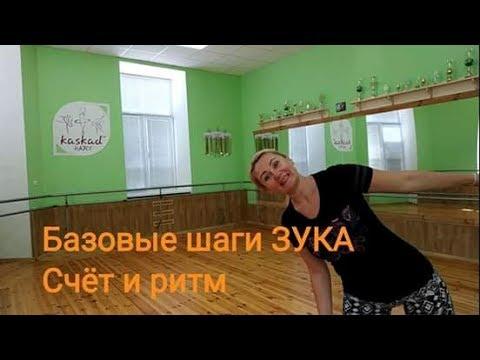Танец zouk видео уроки