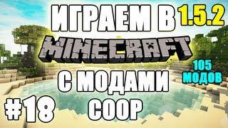 MC LP(COOP) с модами (IC2+BC3+FOR2+RC+CC...) 5 сезон 18 серия.