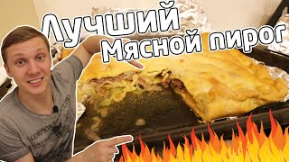 Другой МЯСНОЙ ПИРОГ не предлагать! Мой любимый рецепт сочного пирога с мясом