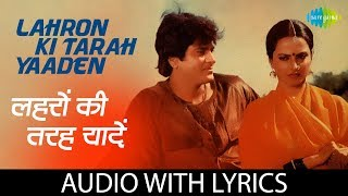 Lahron Ki Tarah Yaaden with lyrics | लहरों की तरह | Kishore Kumar | Nishaan