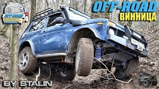 Off-road - 123 Внедорожник НИВА 4х4 (ВАЗ 21214, Feroza)(Дата покатух: 20.03.2016 год Вконтаке: https://vk.com/offroad_vinnitsya Facebook: https://www.facebook.com/groups/offroad.vinnitsa/ Instagram: ..., 2016-03-29T17:00:01.000Z)