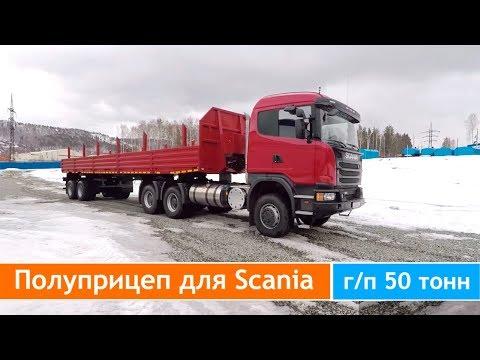 Полуприцеп для Scania - грузоподъёмность 50 тонн.