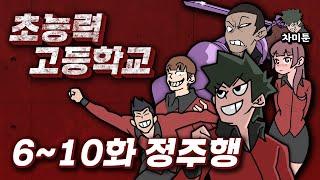 [초능력 고등학교] 6~10화 정주행