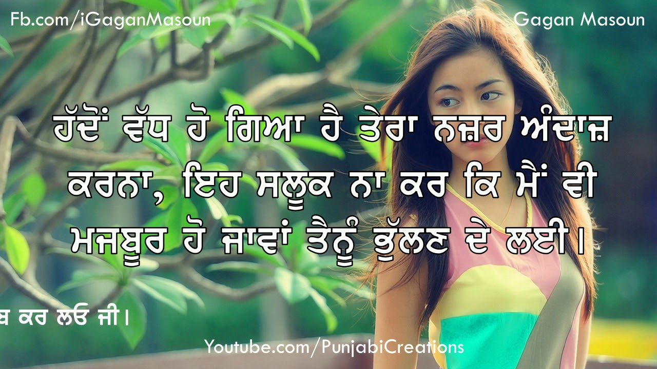 Best Ignorance Love Status Whatsapp Punjabi Quotes Video Nazar