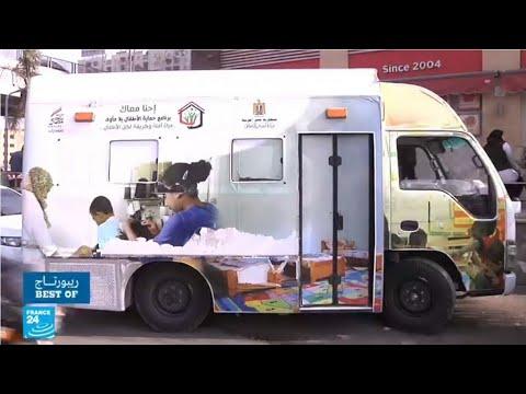 مصر: مبادرة -إحنا معاك- لإنقاذ المشردين والأطفال بلا مأوى  - 15:56-2019 / 1 / 29