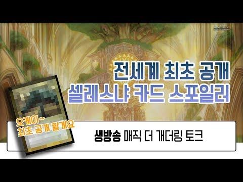 전세계최초 독점공개! 매톡에서 공개하는 라브니카 스포일러 카드는 무엇일까? [매직더개더링토크] 라브니카 스포일러 토론 합시다