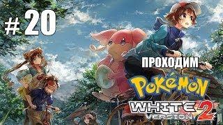 Скачать Работа менеджера не для нас Pokemon White 2 20