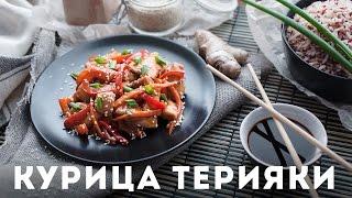 Курица терияки [Мужская Кулинария]