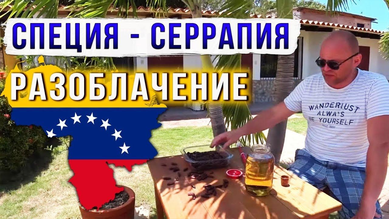 Серрапия - специя, которую добавляют в Венесуэльские ромы. Видео разоблачение.