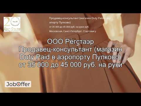 Вакансия: Продавец-консультант (магазин Duty Paid в аэропорту Пулково)