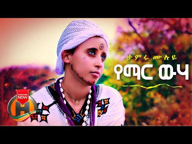 Tamiru Muluye - Yemar Wuha | የማር ውሃ - New Ethiopian Music 2021 (Official Video)