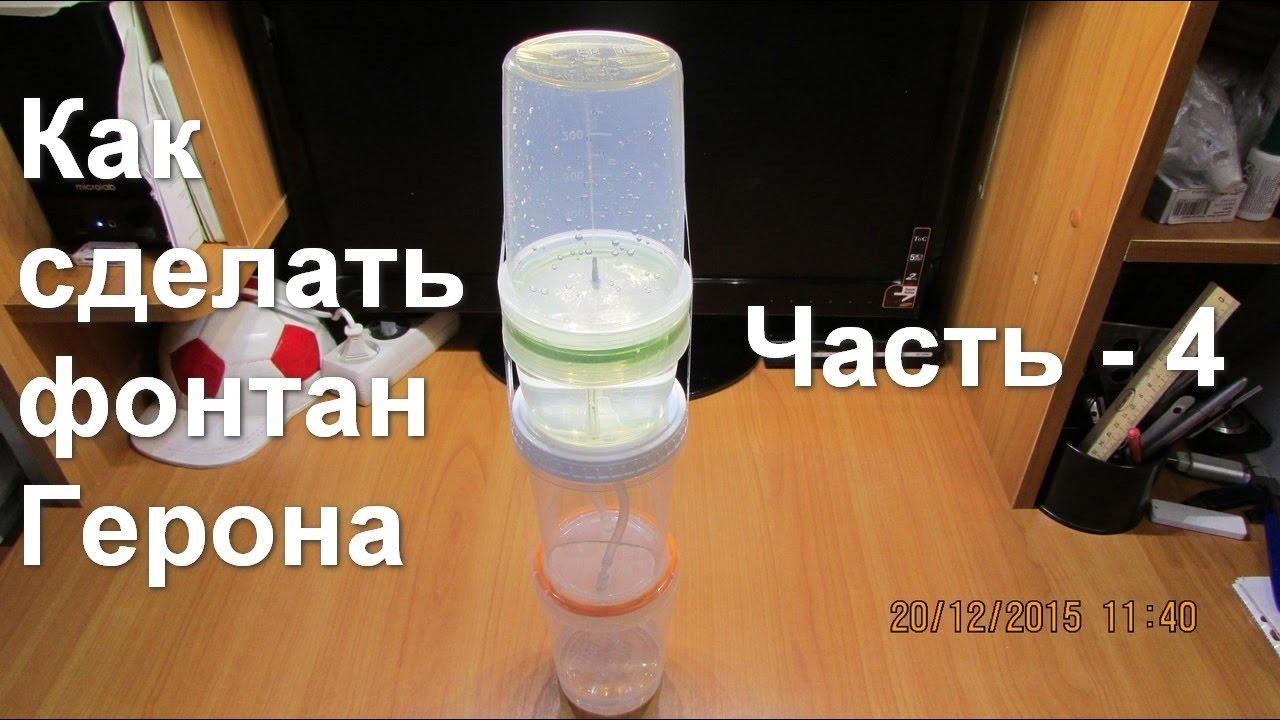Физика сделать фонтан своими руками фото 803