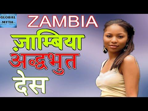 ज़ाम्बिया अद्धभुत देश // Zambia amazing country || Amazing facts about Zambia in Hindi