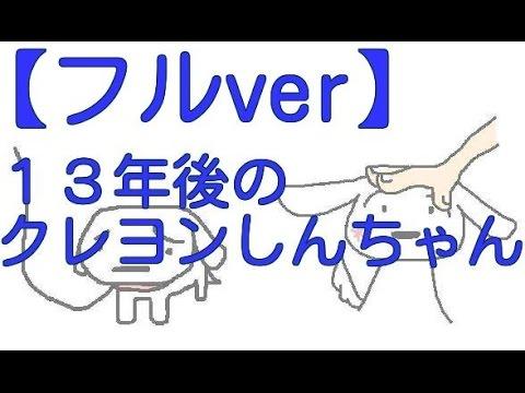 【フルver】13年後のクレヨンしんちゃん【泣ける話】