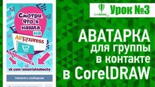 Аватарка для ВКонтакте в CorelDRAW | Как сделать Аву для вк | Урок №3 | CorelDRAW | Kotanika Design