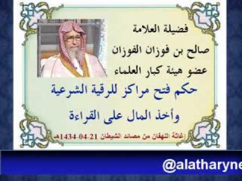 حكم فتح مراكز للرقية والتكسب من ورائها الفوزان Youtube
