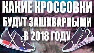 видео Какие кроссовки сейчас в моде: модные тенденции 2017-2018 (фото)