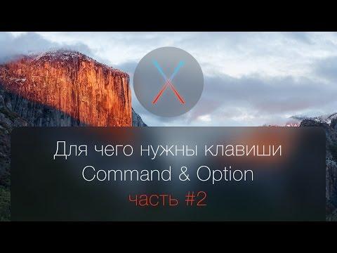 Для чего нужны клавиши Command и Option в OS X (часть 2)