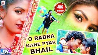 आ गया #Alwela Ashok का (Video Song 2018) - O Rabba Kahe Pyar Bhail - New Bhojpuri Sad Song 2018