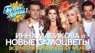 Инна Маликова & Новые Самоцветы - Всё, что в жизни есть у меня - Лучшие песни