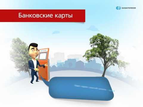 """Способы оплаты АО """"Казахтелеком"""" (на русском языке)"""