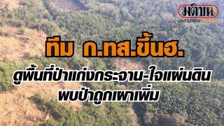 ทีม ก.ทส.แก้ปัญหาบ้านบางกลอย ขึ้นฮ. ดูพื้นที่ป่าแก่งกระจาน-ใจแผ่นดิน พบ ป่าถูกเผาเพิ่ม