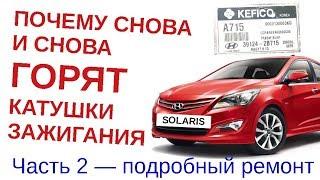 Как самостоятельно наладить блок MEG17.9.13 на Киа и Хундай (Kia и Hyundai): Ответ в нашем видео!