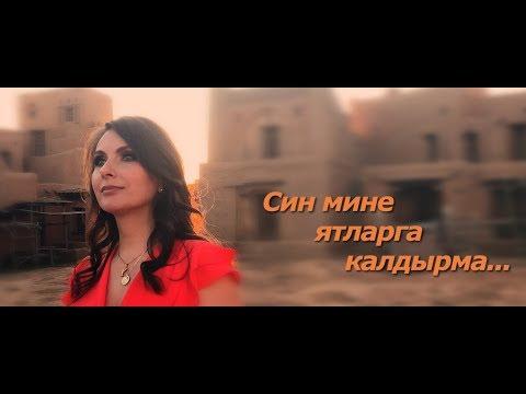 #shotoniphone Альбина Хакимова - Син мине ятларга калдырма (Kлип 2019)