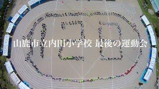ヤマガ空撮 - 熊本県山鹿市立【内田小学校】最後の運動会 (128周年 人文字)