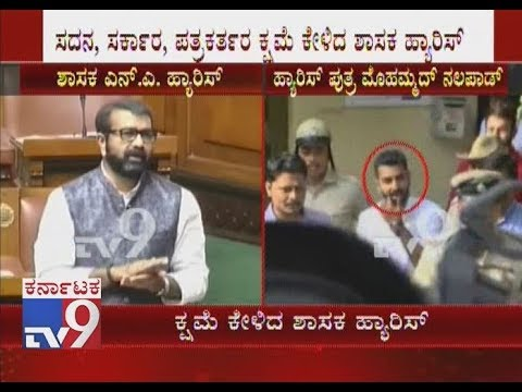 MLA NA Haris Apologised in The Session For Assault Made by His Son