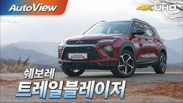 [시승기] 쉐보레 트레일블레이저 RS 1.35T AWD / 2020 오토뷰 4K (UHD)