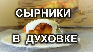 Пышные сырники  в духовке.Без жарки.