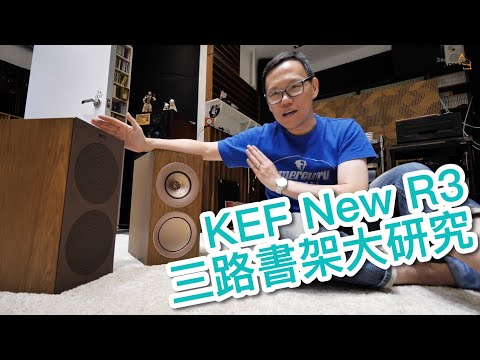 KEF R7 HiFi Speakers REVIEW CONCLUSION - #GREAT SPEAKERS - YouTube