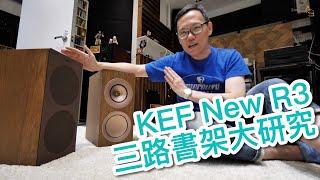 """[中文字幕] KEF """"New R"""" R3三路書架大研究"""