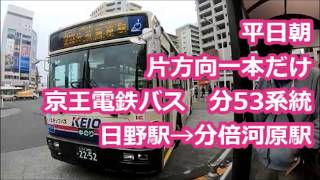 平日朝1本だけ!京王電鉄バス 分倍河原53系統【GoPro前面展望】