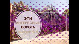 видео Распашные ворота в Барнауле | Изготовление металлических ворот