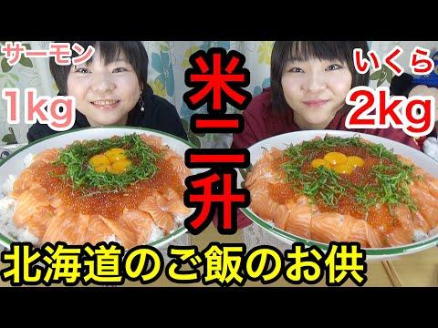 �大食�】北海���飯����を�供��゙飯二����ら1kg・サーモン1kg����】
