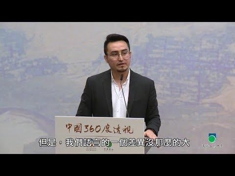 OUHK -「中國360度透視」系列講座:我到新疆去