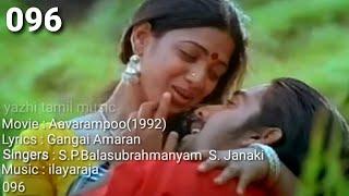 Saami Kitta Solli Vachu tamil lyrics song