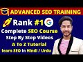Seo Training course in hindi   Seo Tutorial for beginners in hindi   Seo 2018 course Hindi  - Part 1