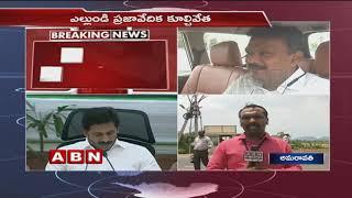 AP CM Jagan Takes Shocking Decision On Undavalli Praja Vedika | Updates | ABN Telugu