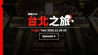 [台北之旅2018🇹🇼] - Episode 4 - 西門町‧馬辣火鍋