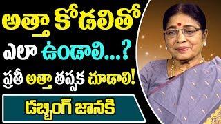 అత్త కోడలితో ఎలాఉండాలి..ప్రతి అత్తా చూడాల్సిన వీడియో|Dubbing Janakamma About Atta Kodallu Relation